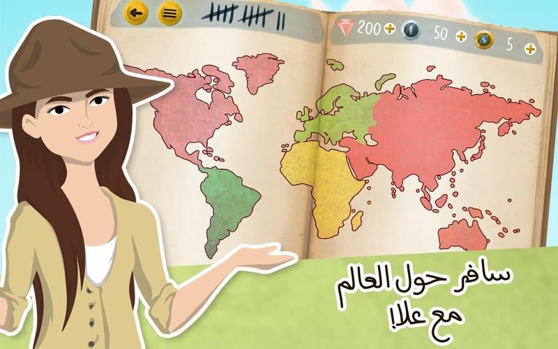 تطبيق العالم m