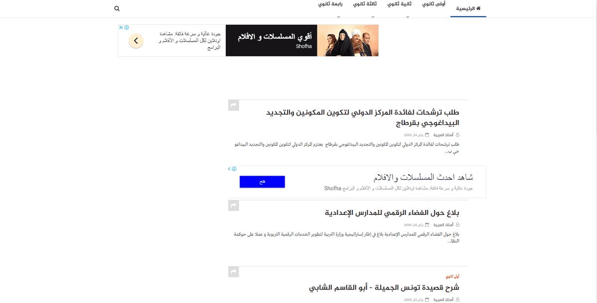 تعرف على مدونة سندك في العربية L