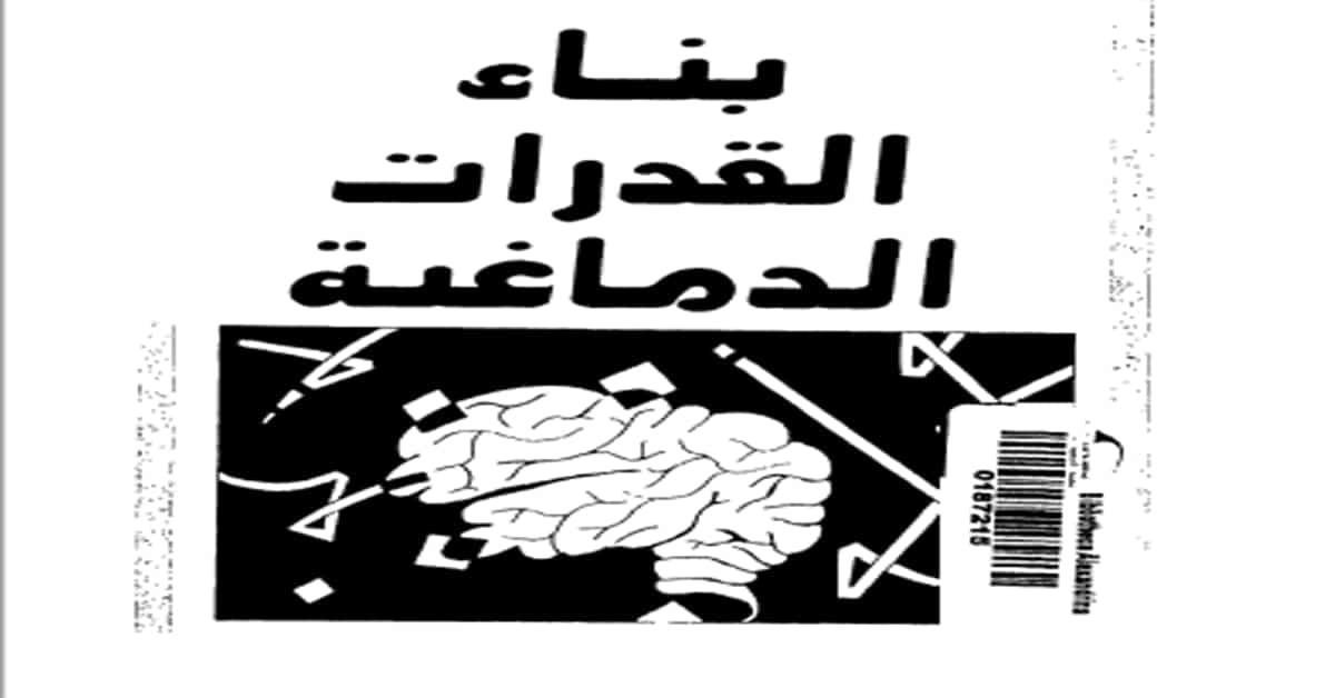 تحميل كتاب بناء القدرات الدماغية
