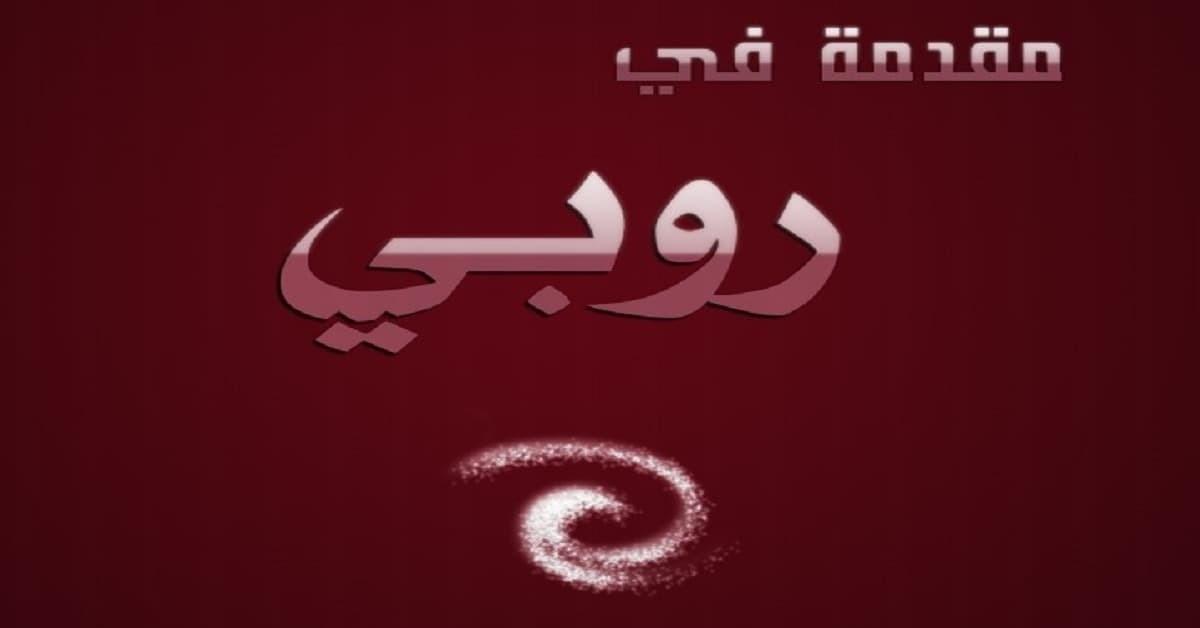 تعلم لغة روبي Ruby من خلال هذا الكتاب باللغة العربية