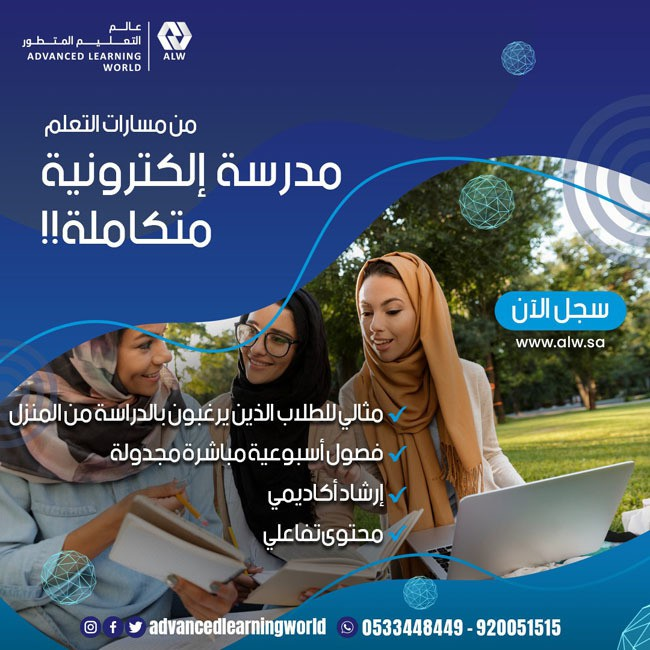 منصة تعليم أونلاين في جدة
