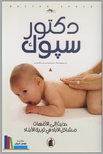 تحميل كتاب: حديث إلى الأمهات مشاكل الآباء في تربية الأبناء