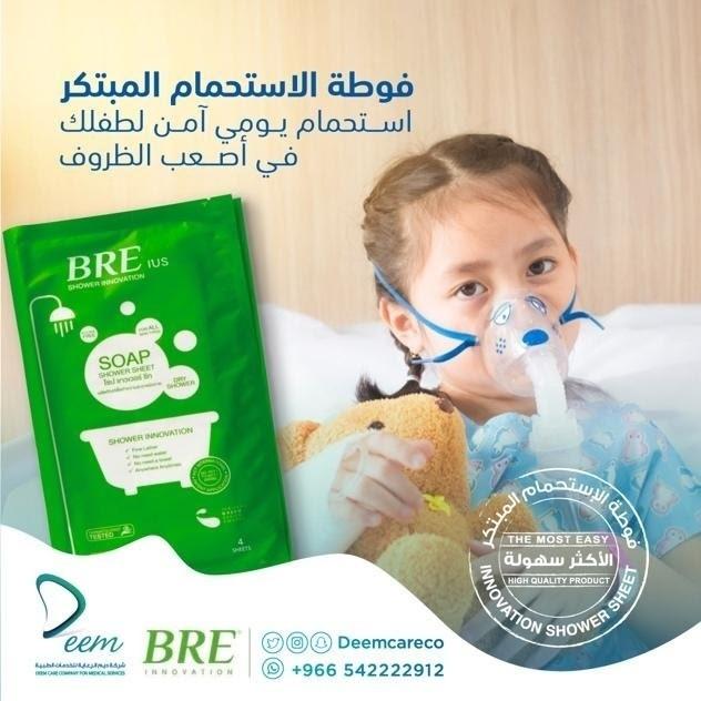 فوط الاستحمام المبتكر من Deem care