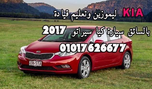 ليموزين وتعليم قيادة 01017626677