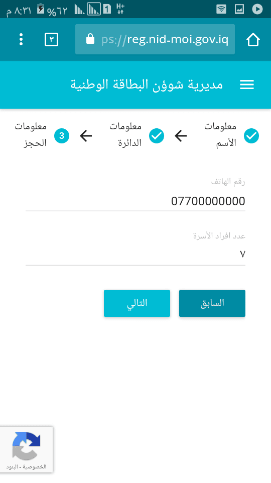 Screenshot_٢٠١٨-٠٨-٠٦-٢٠-٣١-٢٥
