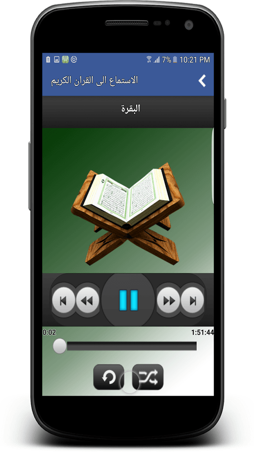 تطبيق موسوعة اذكار المسلم m