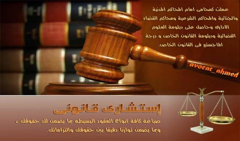 استشارات قانونية وصياغة