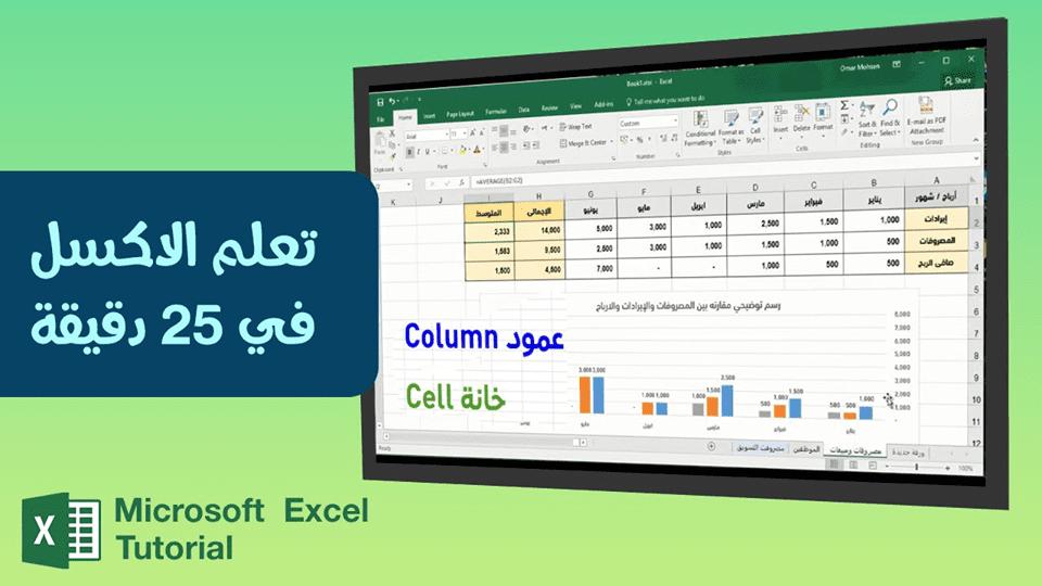 كورس 25 دقيقة واتعلم Excel بلهجة مبسطة