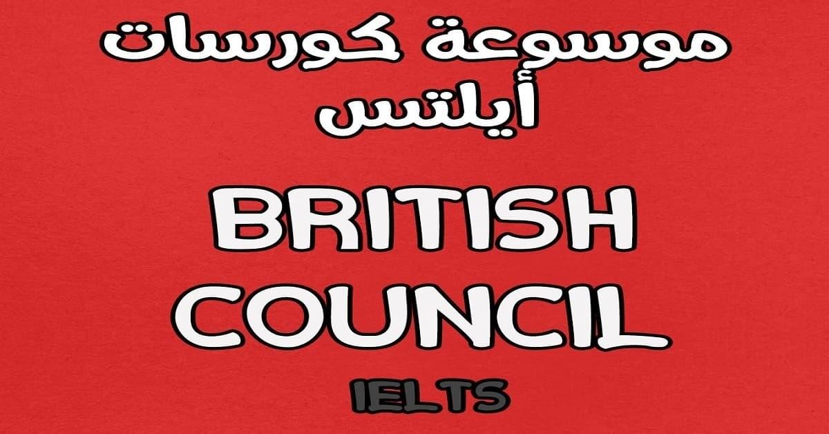 موسوعة كورسات أيلتس ( British Council Ielts )