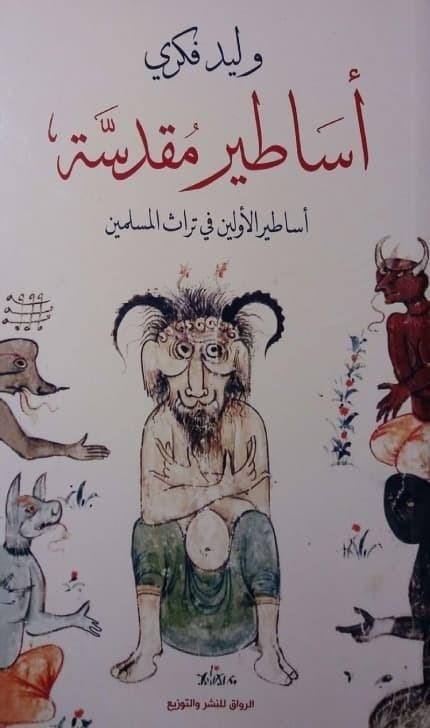 تحميل كتاب أساطير مقدسة: أساطير الأولين في تراث المسلمين