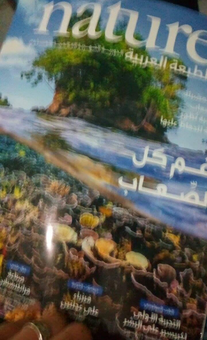 تجربتي مع مجلة نيتشر العربية