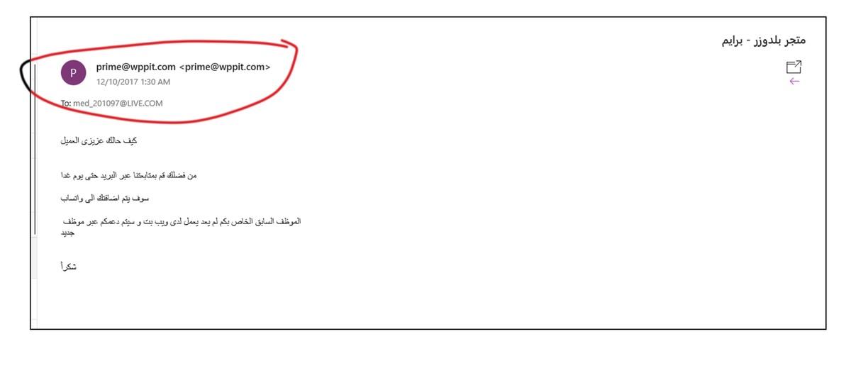 احذروا التعامل موقع wppit.com l