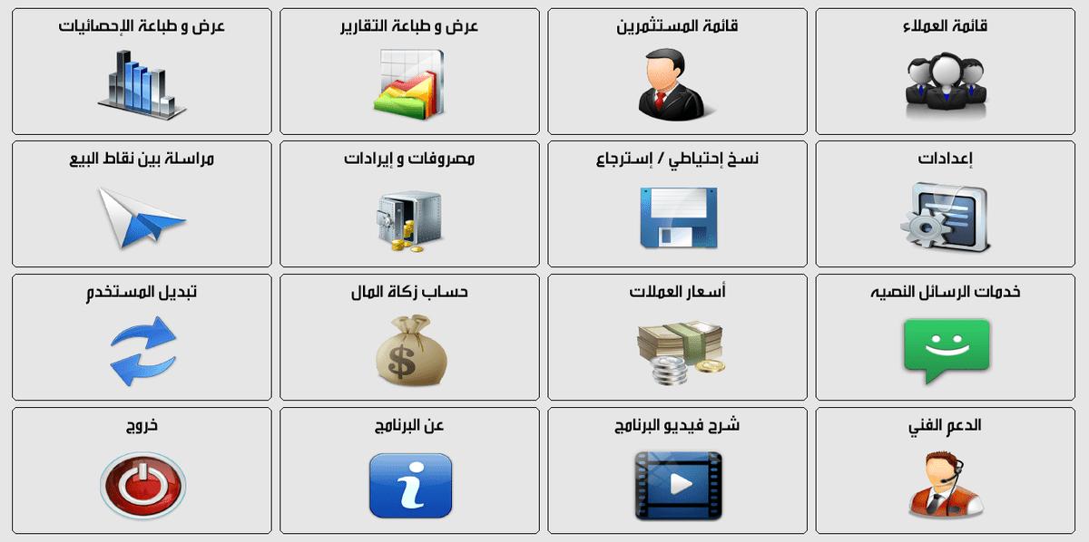 برنامج الهيثم لإدارة مبيعات التقسيط