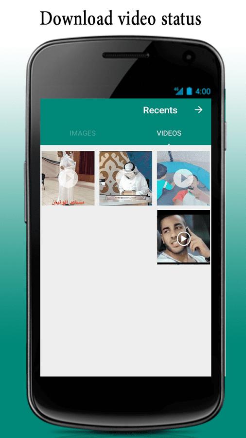 تطبيق تنزيل حالات الواتساب والذكريات
