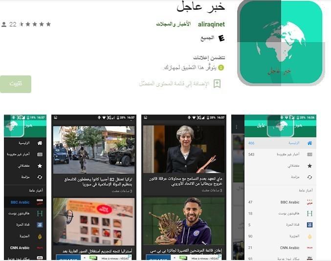 عاجل تطبيق اخباري تحديث بأول عاجل تطبيق اخباري تحديث بأول