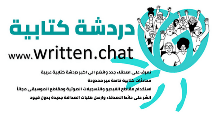 دردشة كتابية مباشرة من جميع الدول العربية L
