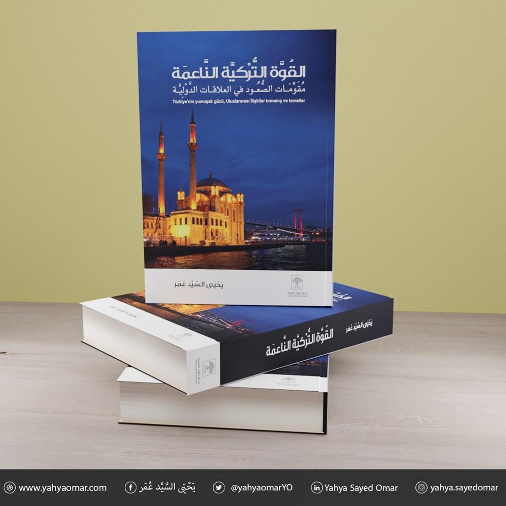 كتاب القوة التركية الناعمة L
