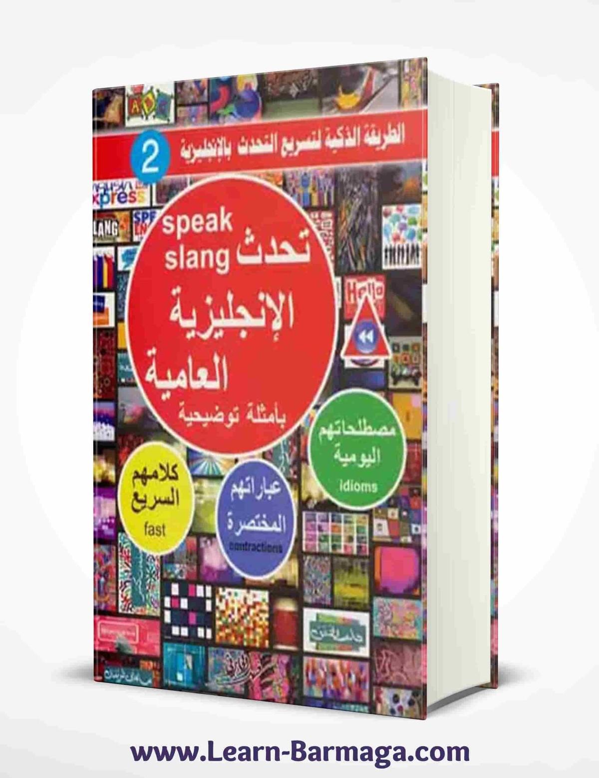 Speak Slang كتاب تحدث الإنجليزية العامية بأمثلة توضيحية