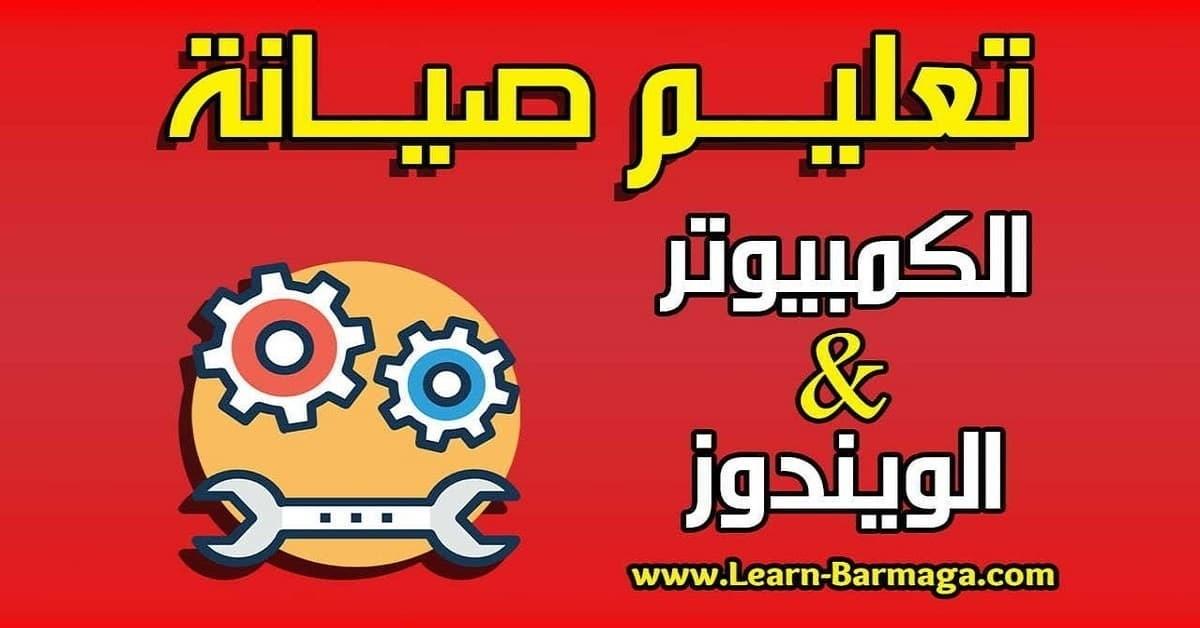 دورة إصلاح الحواسيب المكتبية من الداخل و حل لجميع المشاكل | HardWare