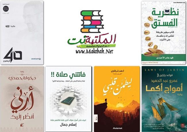 موقع المكتبة أكبر موقع عربي موقع المكتبة أكبر موقع عربي