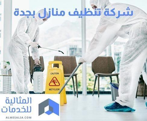 شركة تنظيف منازل بجدة خصم 50%