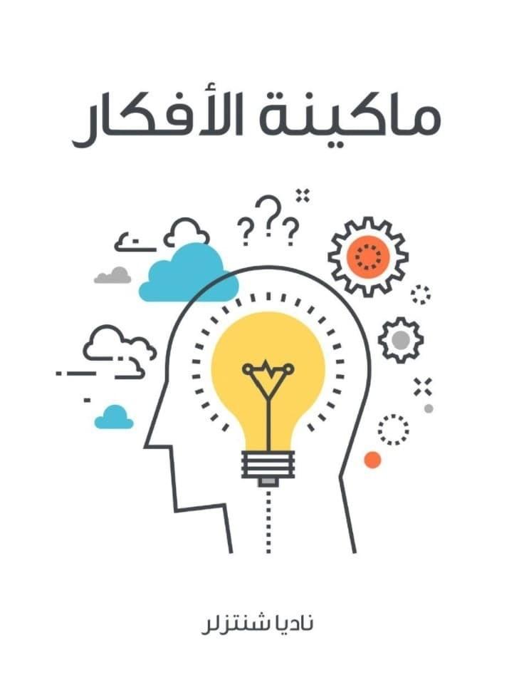 كتاب ماكينة الأفكار