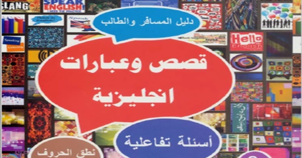تحميل كتاب قصص و عبارات إنجليزية