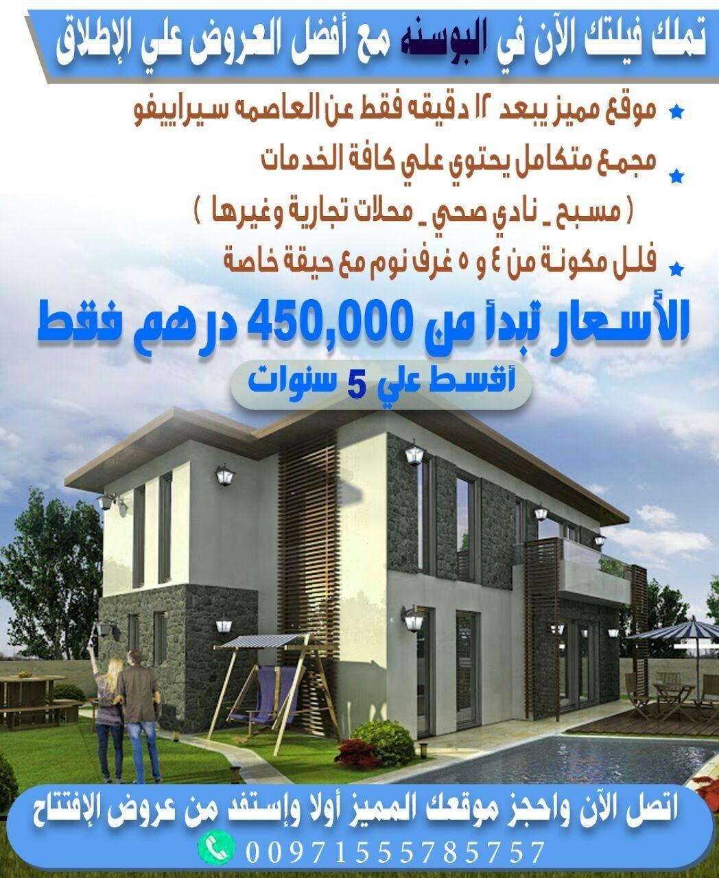 عقارا فاخرا بمدينة الوادي