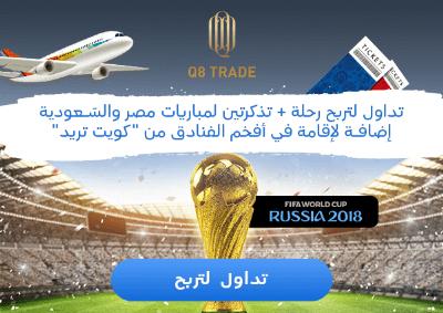 تداول لتربح تذاكر لكأس العالم