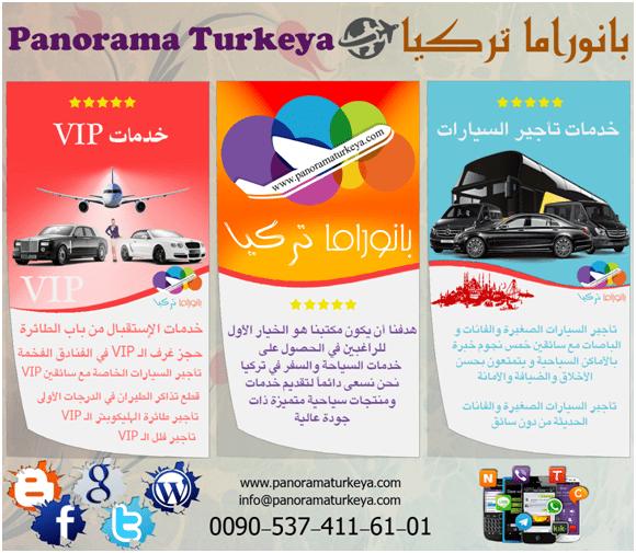 بانوراما تركيا