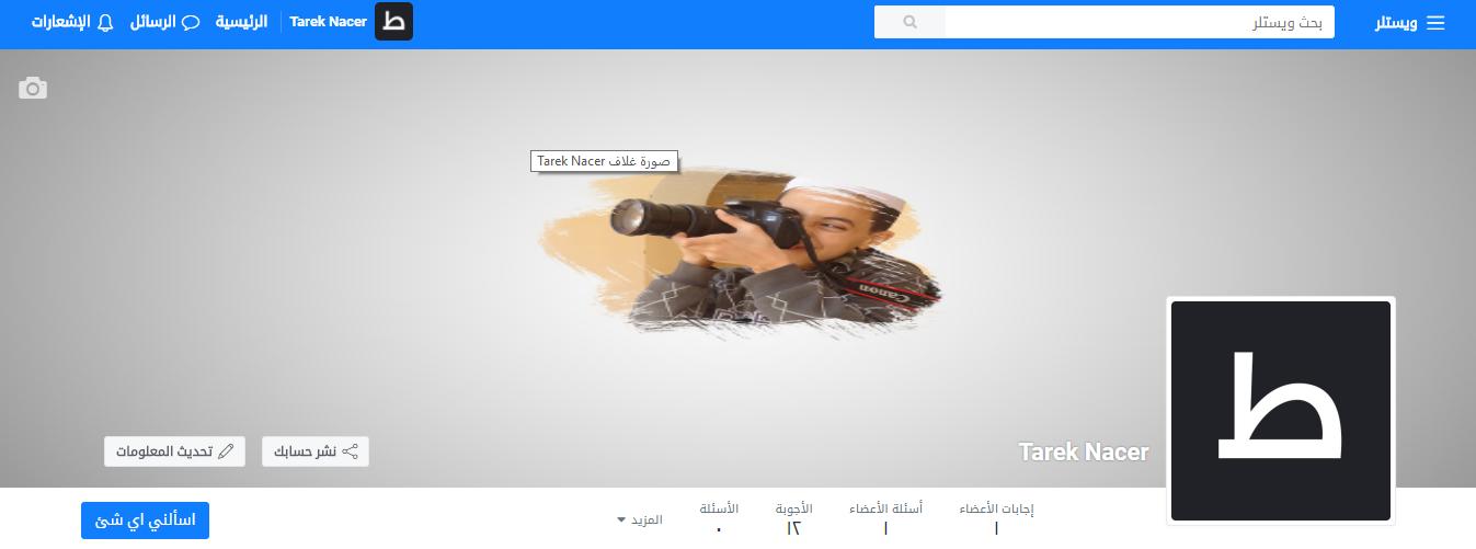 ما رأيكم بموقع ويستلر؟ اول موقع تواصل اجتماعى عربى بشكل كامل.