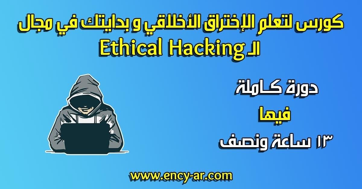 كورس لتعلم الإختراق الأخلاقي و بدايتك في مجال الـ Ethical Hacking