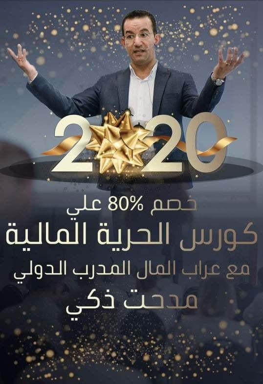 ٨٠ ٪ برنامج الحرية المالية