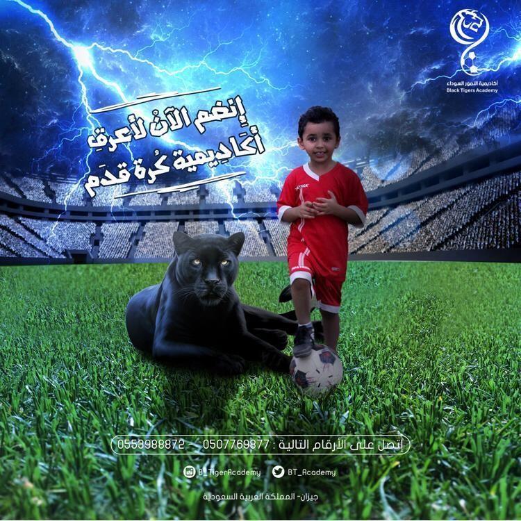 الاتحاد السعودي القدم
