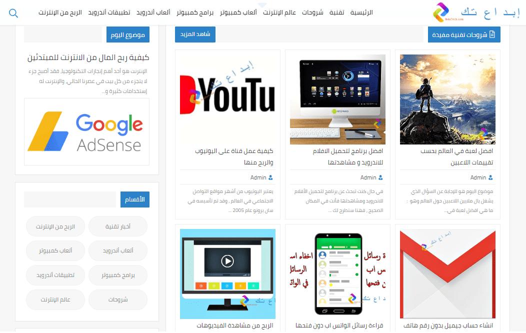 أفضل موقع عربي للشروحات والأخبار