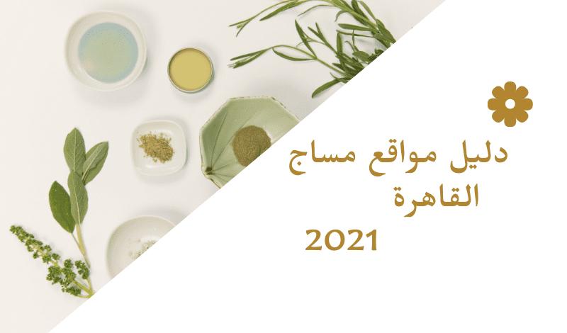 دليل مواقع مساج القاهرة 2021