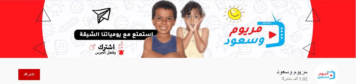 تابع اكبر قناة عربية خليجية مريوم وسعود