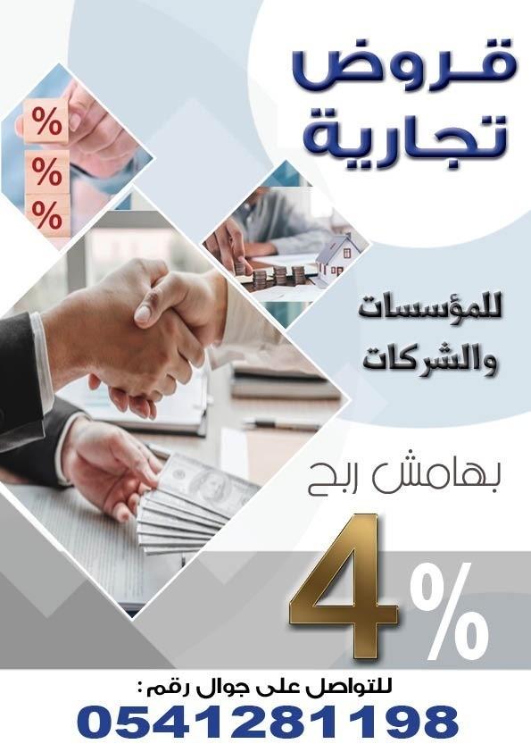 قروض تجارية للمؤسسات والشركات L