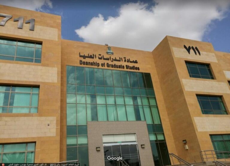 جامعة الملك عبدالعزيز التسجيل القبول