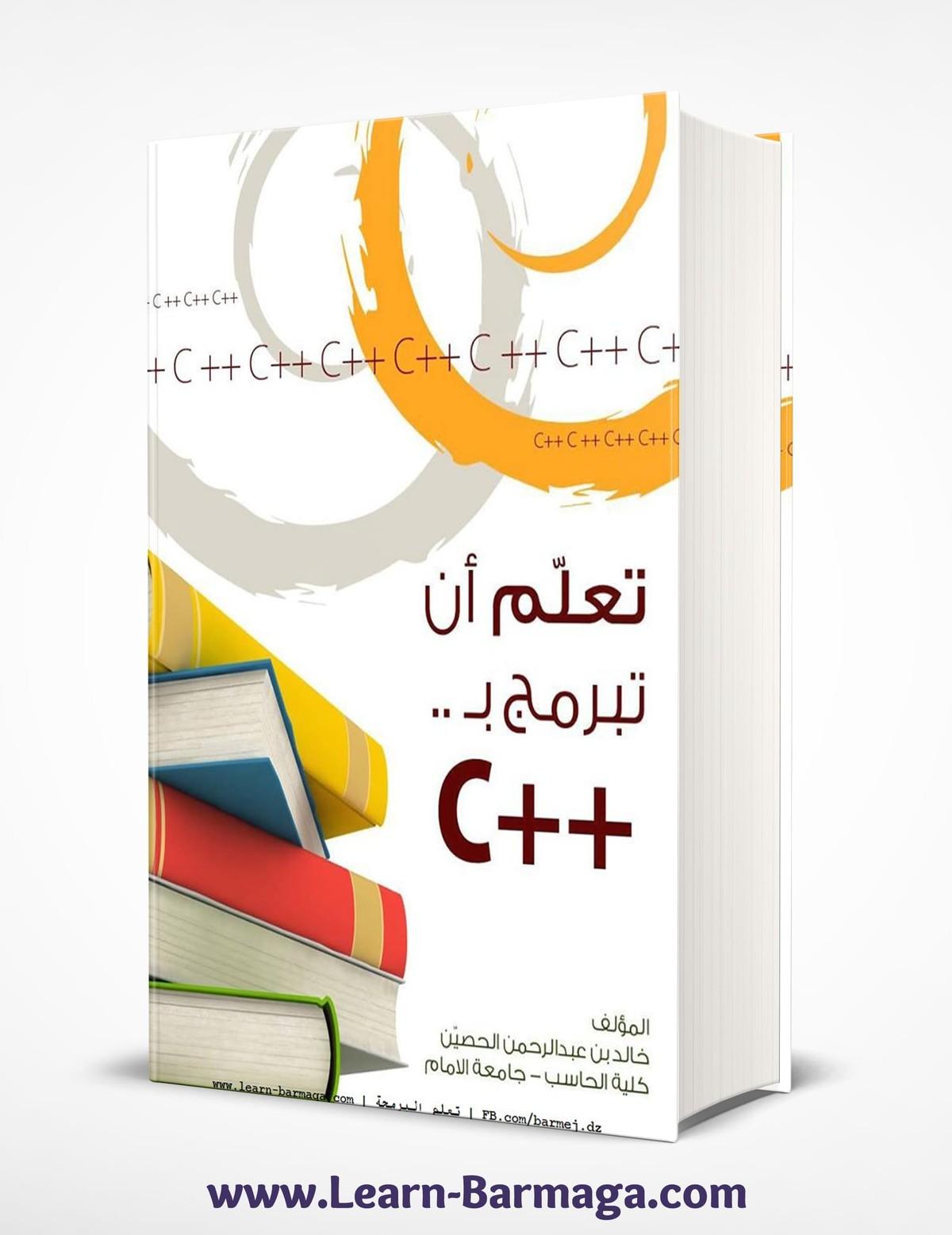 كتاب تعلم ان تبرمج بلغة سي بلس بلس PDF