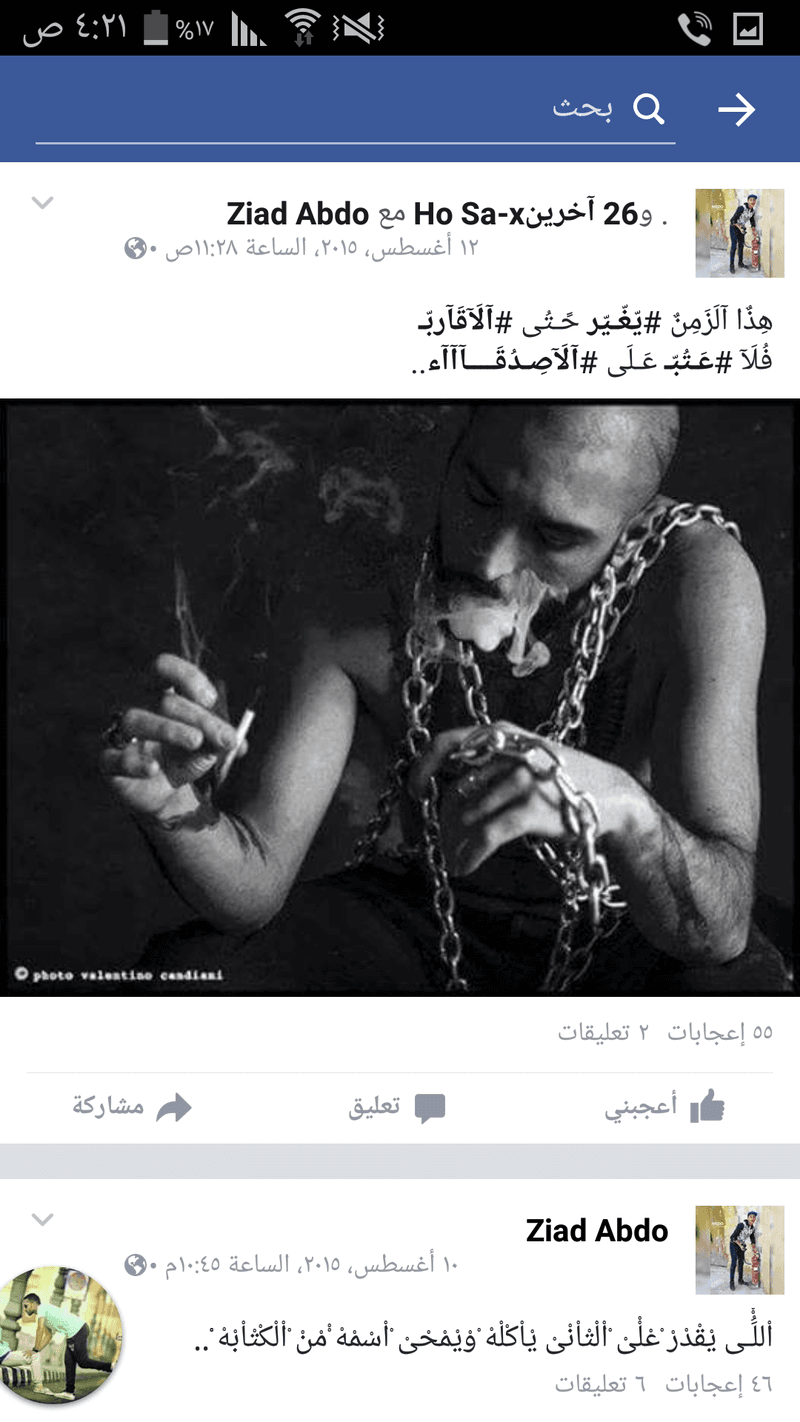 Screenshot_٢٠١٦-٠١-١٧-٠٤-٢١-٠٥