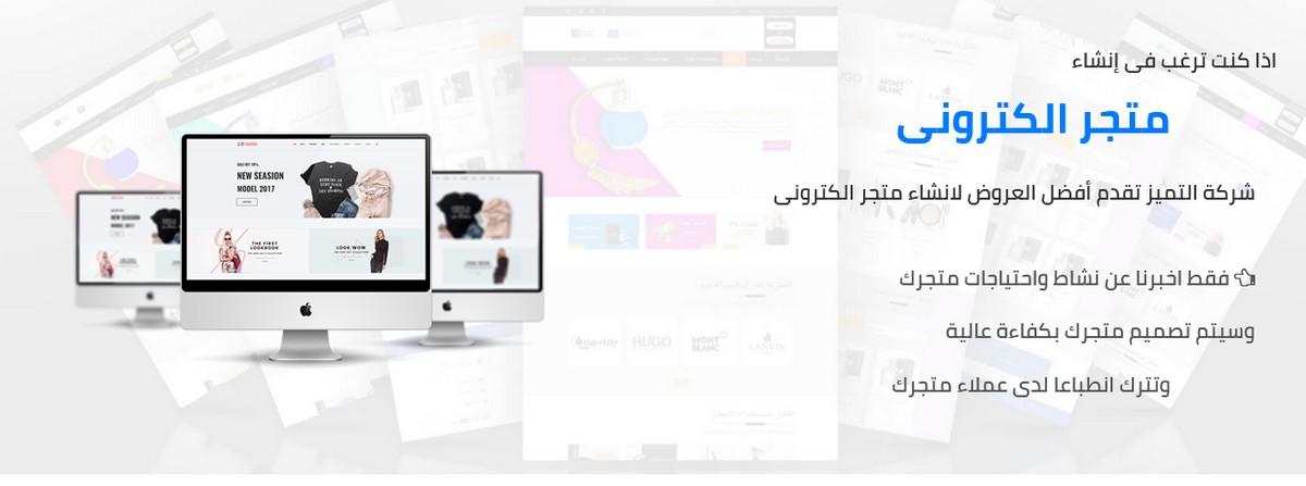 مؤسسة التميز لتصميم مواقع الانترنت