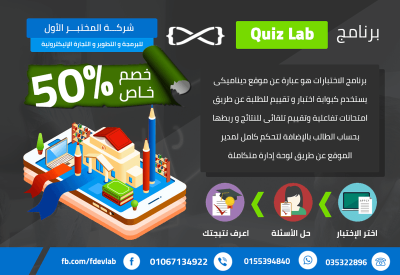 Quiz_Lab_Ads_1