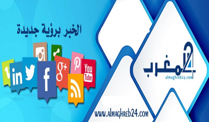 almaghreb24 أخبار المغرب العالم مدار