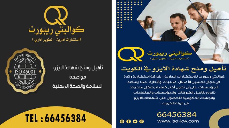 ISO Certification in Kuwait m