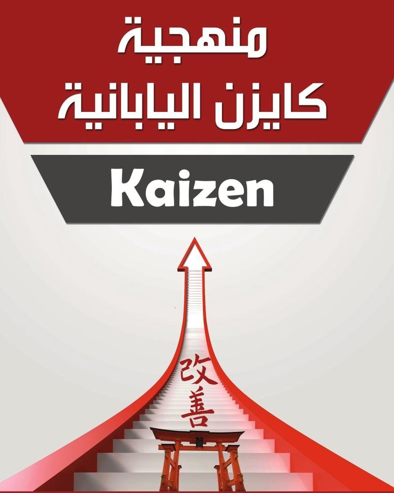كتاب منهجية كايزن اليابانية: Kaizen