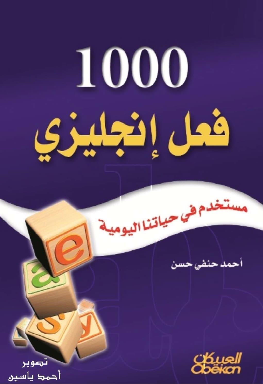 كتاب 1000 فعل انجليزي مستخدم في حياتنا اليومية