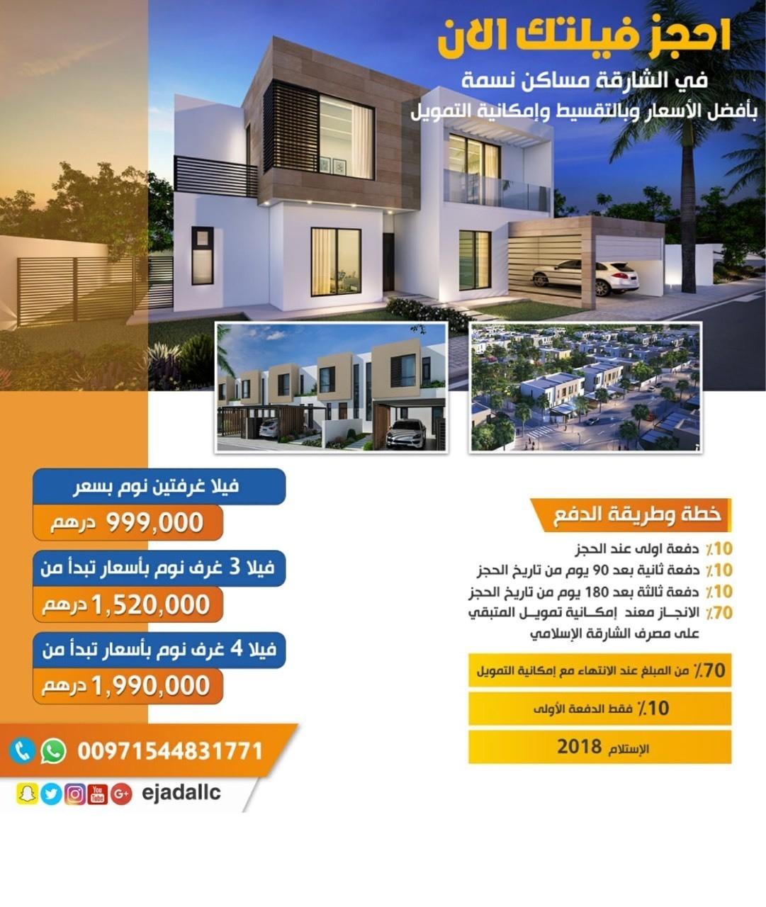 مشروع نسمه السكنى
