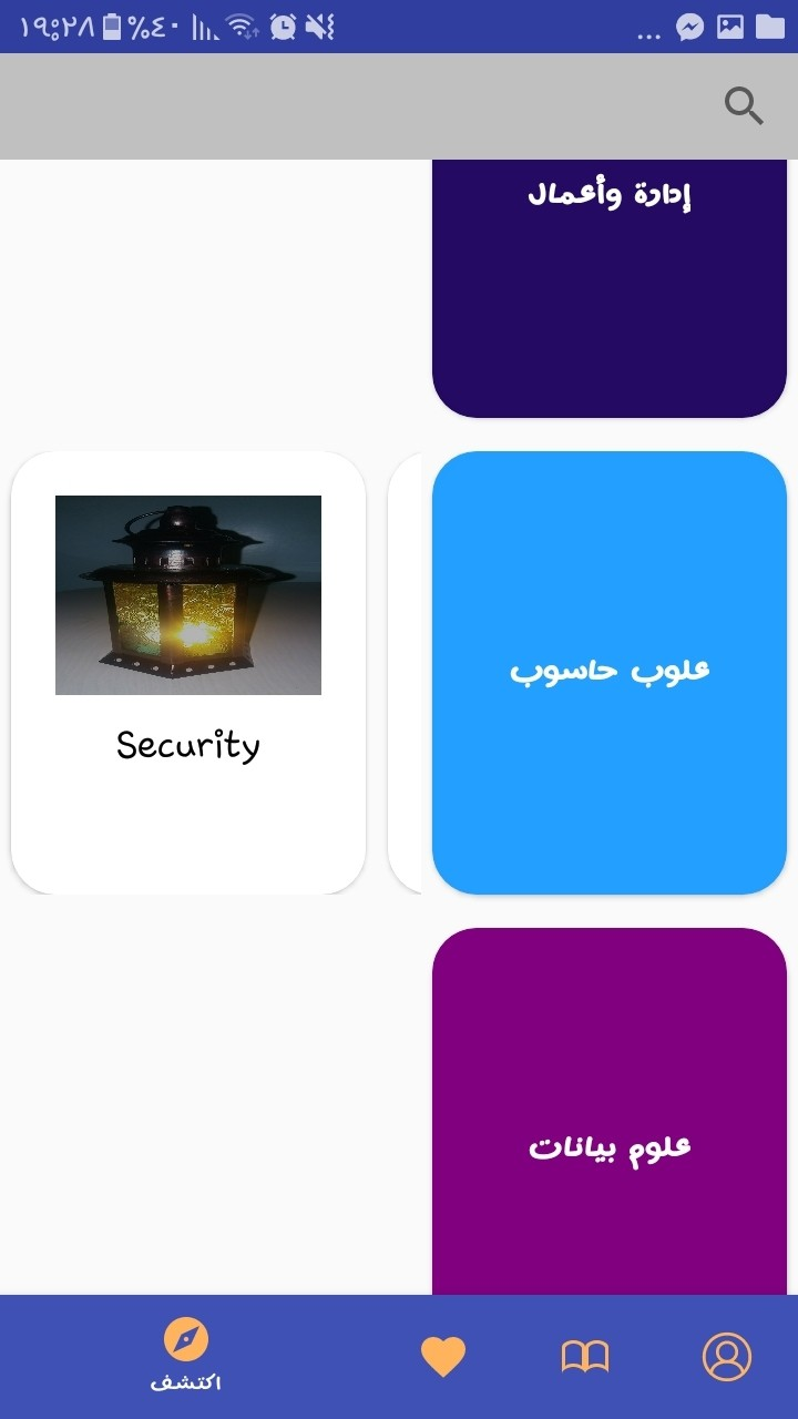 Screenshot_٢٠١٨٠٦٠٢-١٩٢٩١٦