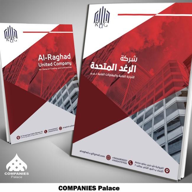 قصر الشركات | عمل تصميم هوية تجارية للشركات L